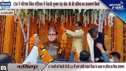 22 January 2021: Madhya Pradesh News. मध्यप्रदेश समाचार। Bhopal Samachar. भोपाल समाचार। MP NEWS.