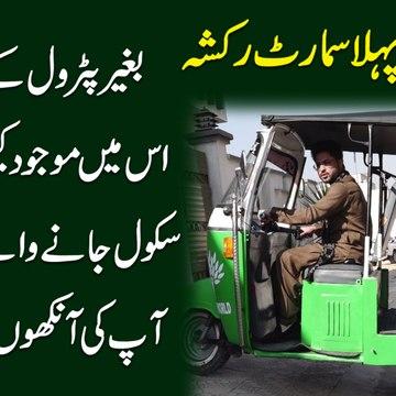 Pakistan ka pehla Smart Rickshaw, beghair petrol k chalay, aur ismei mojud Camera se school janay walay bachay hamesha apki ankho k samnay