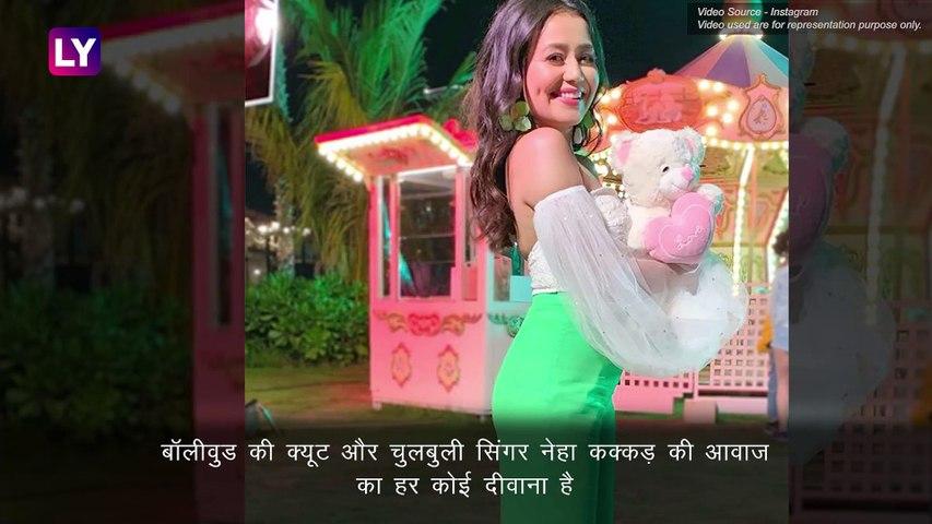 बॉलीवुड की क्यूट सिंगर नेहा कक्कड़ का नया गाना 'सॉरी सॉन्ग' रिलीज हुआ, यहां देखें वीडियो