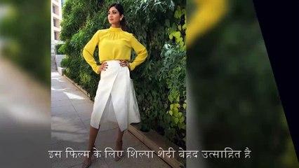 बॉलीवुड की सेक्सी बाला शिल्पा शेट्टी का होगा कमबैक, 13 साल बाद होगी वापसी
