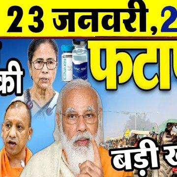 Today Latest Breaking News - 23 जनवरी 2021 - आज सुबह की बड़ी खबर - Non Stop Morning News