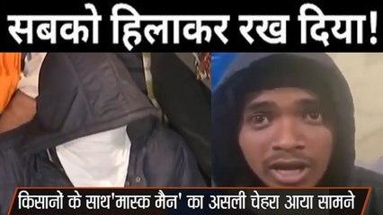 Farmers Protest Singhu Border पर किसानों के साथ 'मास्क मैन' का असली चेहरा आया सामने