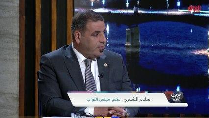 الخلل الأمني في العراق مع عضو مجلس النواب سلام الشمري