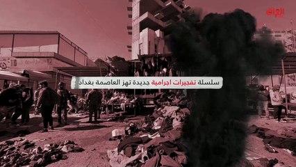 إنفوغراف حديث بغداد حول انفجارات بغداد والخروقات الأمنية