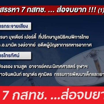 สรรหา 7 กสทช. ...ส่อจบยาก : เจาะลึกทั่วไทย (25 ม.ค. 64)