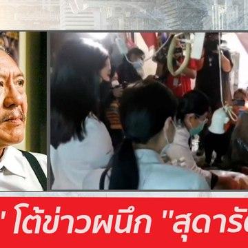 ''ชูวิทย์'' โต้ข่าวผนึก ''สุดารัตน์'' : เจาะลึกทั่วไทย (25 ม.ค. 64)