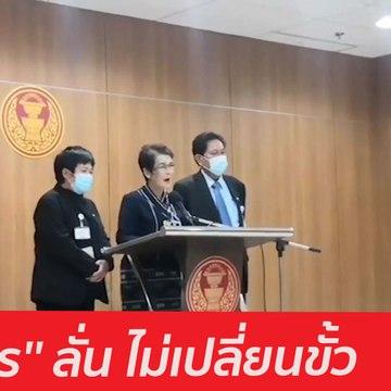 ''สิรินทร'' ลั่น ไม่เปลี่ยนขั้ว : เจาะลึกทั่วไทย (25 ม.ค. 64)