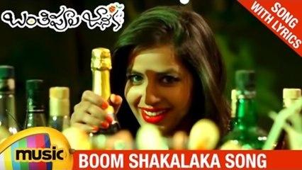 Boom Shakalaka Full Song   Banthi Poola Janaki Telugu Movie   Sudigali Sudheer   Dhanraj   Diksha Panth   Chammak Chandra   Nellutla Praveen Chadar    Kalyani   Ram   Mango Music
