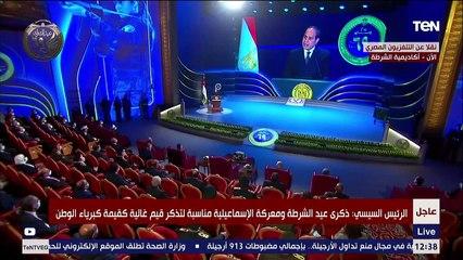 كلمة الرئيس السيسي خلال احتفالات عيد الشرطة الـ 69