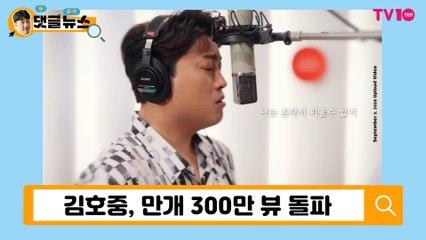 김호중, '만개'로 입증한 저력 [댓글 뉴스]