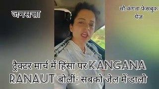 Kangana Ranaut ने Tractor March पर निकाला गुस्सा, Red Fort की घटना पर बोलीं- सबको जेल मेंडालो