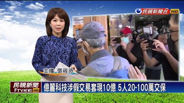 浩天涉吸金3億被搜索 女會計師50萬交保-民視新聞 смотреть видео онлайн - живая