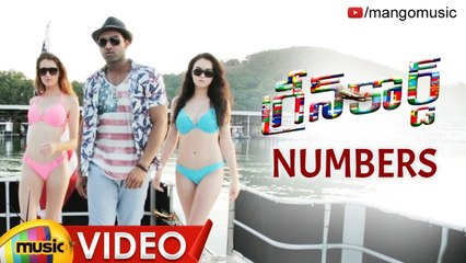Numbers Full Video Song   Green Card Movie Songs   Chalapathi Rao   Shatrugna Mohan Rayapati   Rums   Narasimha Parvatham   Mango Music