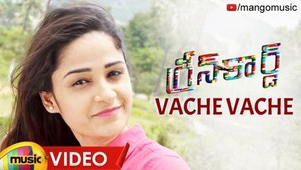 Vache Vache Full Video Song   Green Card Movie Songs   Chalapathi Rao   Shatrugna Mohan Rayapati   Rums   Narasimha Parvatham   Mango Music