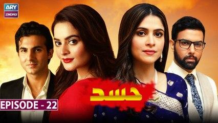 Hasad Episode 22 - Minal Khan & Arij Fatima - ARY Zindagi Drama