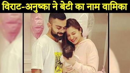 Virat Kohli And Anushka Sharma's Baby Girl's Name REVEALED- Vamika