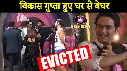 Bigg Boss 14 |  Vikas Gupta EVICTED Despite His Joker Card