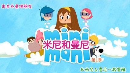 兒童卡通推薦 米尼和曼尼第1季預告片∣少兒動畫∣中英雙語卡通∣宣傳片 Mini Mani S1 trailer