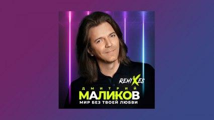 Дмитрий Маликов - Мир без твоей любви (Remixes)