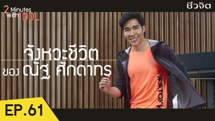 2 Minutes with Idol EP.61: ณัฐ ศักดาทร