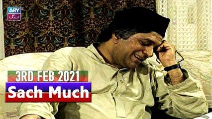 Sach Much -  Moin Akhter   3rd February 2021   ARY Zindagi Drama