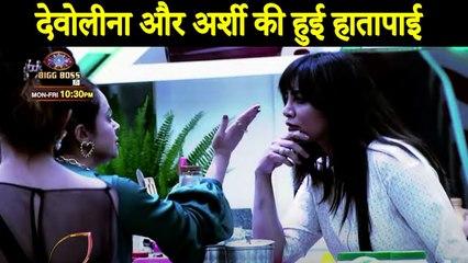 Devoleena Bhattacharjee Physical Fight With Arshi Khan |_Bigg Boss 14