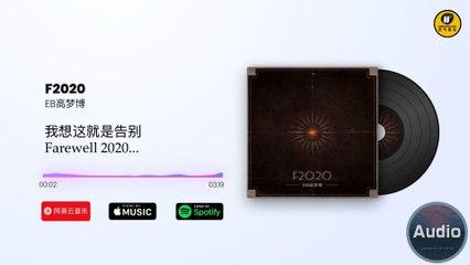 EB高夢博-F2020(官方歌詞版)
