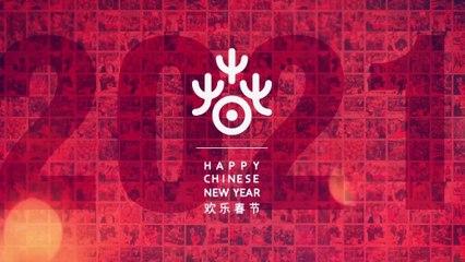 """【Série d'événements en ligne : Joyeux Nouvel An chinois 2021】Vidéo de bienvenue 2021""""欢乐春节""""线上活动欢迎视频"""