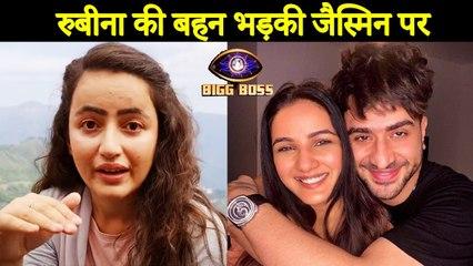 Bigg Boss 14 | Rubina Dilaik's Sister Jyotika Slams Jasmin Bhasin