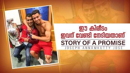 റൊണാൾഡോ കൊടുത്ത വാക്കിന്റെ കഥ __ Inspiring story of Ronaldo __ Joseph Annamkutty Jose