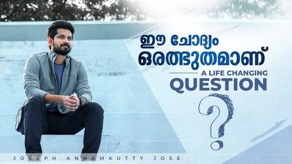 ഈ ചോദ്യം ഒരത്ഭുതമാണ് ! A Life Changing Question _ Joseph Annamkutty Jose