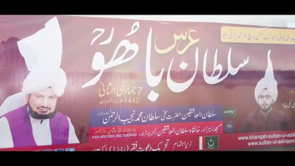 Urs Sultan Bahoo 2021 by Tehreek Dawat e Faqr | Darbar Sultan Bahoo