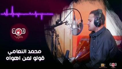 جلسة مصورة قولو لمن اهواه   ملك الذوق محمد النعامي   Mohammed Al Naami   Qulu Liman Ahwah