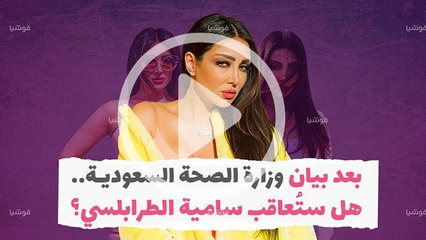 هل ستُعاقب سامية الطرابلسي بعد بيان وزارة الصحة السعودية؟