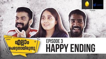 എല്ലാം പെട്ടെന്നായിരുന്നു _  Episode 3 _   Happy Ending _   Mini Web series    _ Ponmutta
