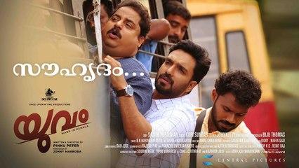 Souhrudham Video Song _ Yuvam Movie _ Gopi Sundar _ Pinku Peter _ Amith Chakalakkal