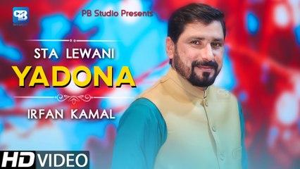 Pashto new song 2020 | Sta Lewani Yadona - New Song | Pashto Ghazal 2020 Hd | Irfan kamal new song