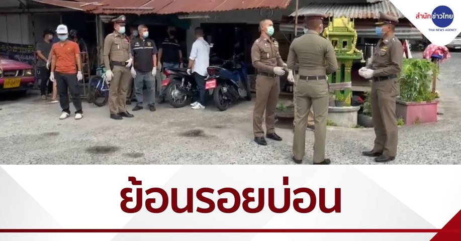 """ย้อนรอย """"บ่อนระยอง"""" ถึงการจับกุม """"หลงจู๊สมชาย"""""""