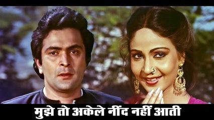 मुझे तो अकेले नींद नहीं आती | Rishi Kapoor Rati Agnihotri Superhit Movie Scenes