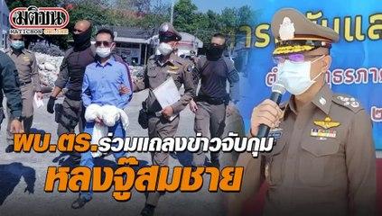 ผบ.ตร.ร่วมแถลงข่าวจับกุม หลงจู๊สมชาย