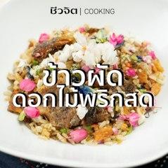 ชีวจิต cooking :ข้าวผัดดอกไม้ผริกสด