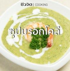 ชีวจิต cooking: ซุปบรอกโคลี