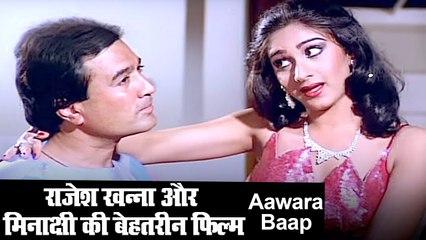 राजेश खन्ना और मीनाक्षी की बेहतरीन फिल्म सीन | आवारा बाप #Aawarabaap #Rajeshkhanahit #FullMovieWatch