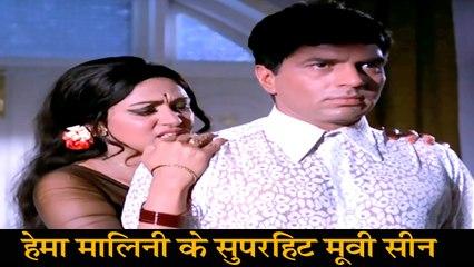 हेमा मालिनी के सुपरहिट मूवी सीन - Hema Malini Romantic, Action Movie Scenes | Just Bollywood