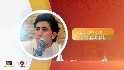 انست يا حالي - نادر الجرداي   Nader Al  Jaradi - Anast Ya Hali