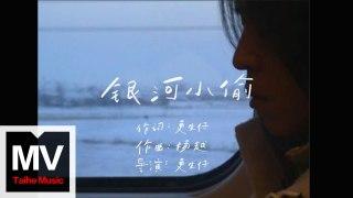 Schoolgirl byebye【銀河小偷】HD 高清官方完整版 MV