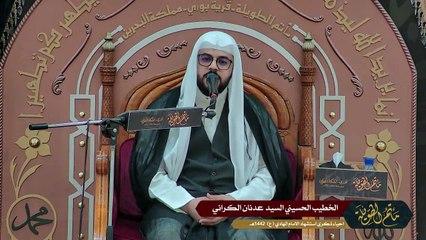 البث المباشر  الخطيب الحسيني السيد عدنان الكراني  ذكرى إستشهاد الإمام الهادي (ع) 1442هـ