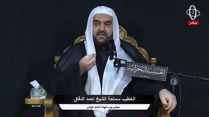 البث المباشر  مجلس يوم استشهاد الامام الهادي 1442- الخطيب سماحة الشيخ احمد الدقاق