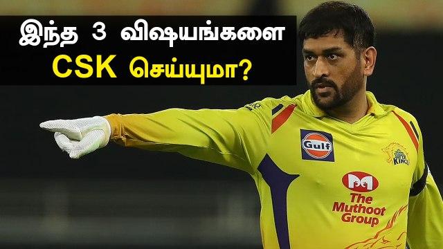 IPL 2021 Auctionல் CSK கவனிக்க வேண்டிய 3 விஷயங்கள் | OneIndia Tamil