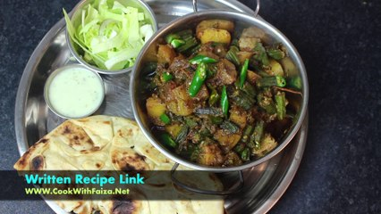 Aloo Bhindi Recipe Cook With Faiza